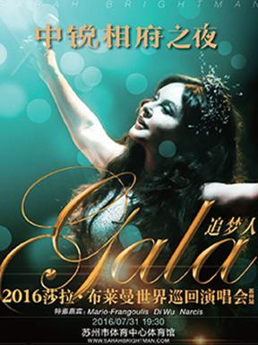 2016莎拉布莱曼中国巡演·苏州站