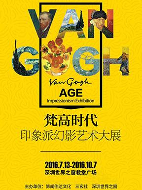 深圳《梵高时代》印象派幻影艺术大展