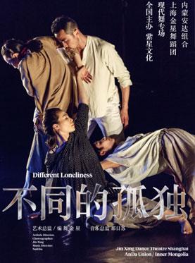 2016紫星文化倾情呈现上海金星舞蹈团现代舞《不同的孤独》北京站
