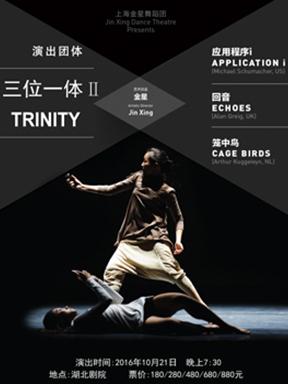 """金汇源泉演出季.上海金星舞蹈团""""一城双演""""现代舞《三位一体Ⅱ》"""