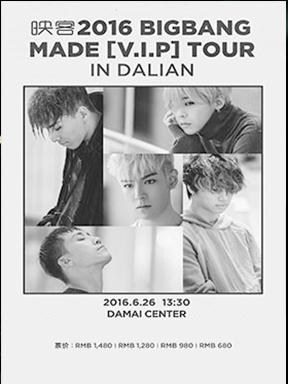 映客·2016 BIGBANG MADE [V.I.P] TOUR IN DALIAN