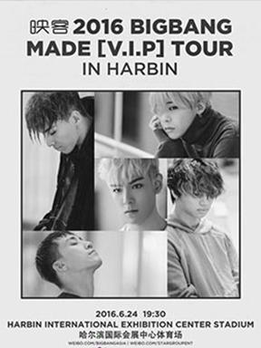 2016 BIGBANG MADE [V.I.P] TOUR IN HARBIN