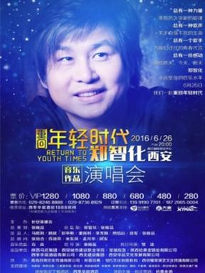 重回年轻时代 郑智化西安演唱会