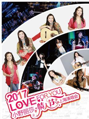 Love for you--2017小野丽莎上海情人节演唱会