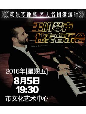 〔欢乐零距离·名人名团港城行〕王的琴声·独奏音乐会