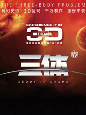 3D多媒体舞台剧《三体》 成都站