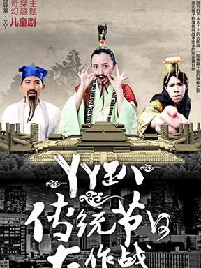 奇幻穿越主题儿童剧《丫丫趴——传统节日大作战》