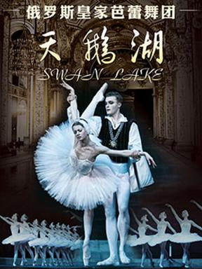 俄罗斯皇家芭蕾舞团-天鹅湖