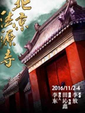 话剧《北京法源寺》