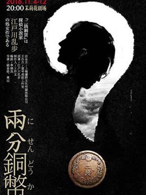 江户川乱步推理系列之《两分铜币》