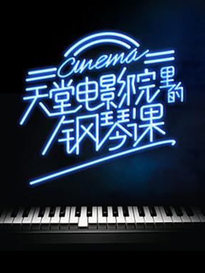 天利音乐《天堂电影院》里的《钢琴课》—电影原声浪漫曲心灵之约音乐会
