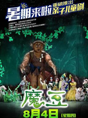 奇幻童话音乐剧《魔豆》