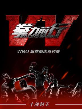"""""""拳力前行""""WBO职业拳击系列赛"""