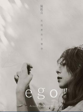 陈绮贞Acoustic Cheer-ego 房间里的音乐会巡演 杭州站