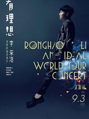 李荣浩2016【有理想】世界巡回演唱会—太原站