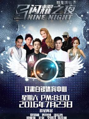 2016闪耀之夜群星演唱会