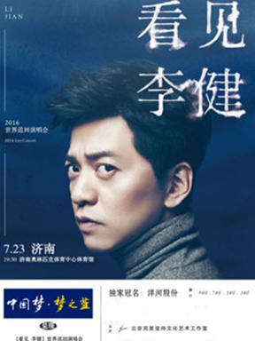 2016【看见 李健】世界巡回演唱会郑州站