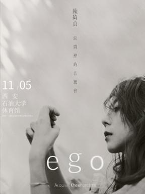 陈绮贞Acoustic Cheer-ego房间里的音乐会巡演 西安站
