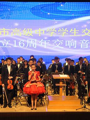 深圳青少年音乐周—深圳市高级中学交响乐团专场音乐会