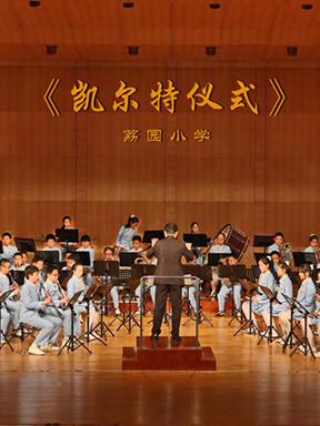 深圳青少年音乐周—深圳市福田区荔园小学管乐团专场音乐会