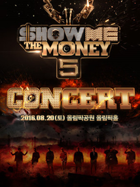 Show Me The Money 5 Concert 首尔场