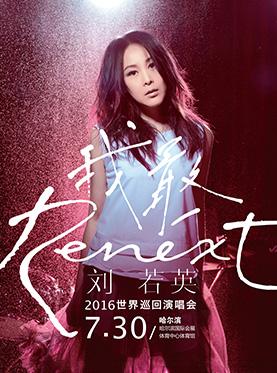 """刘若英""""Renext我敢""""世界巡回演唱会—哈尔滨站"""