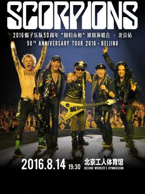 2016蝎子乐队(Scorpions)50周年回归永恒巡回演唱会北京站