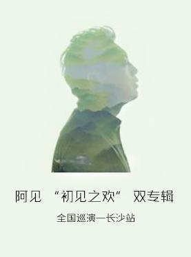 """阿见 """"初见之欢"""" 双专辑 全国巡演"""