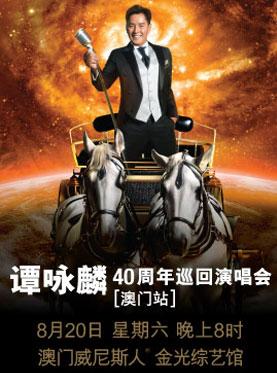 谭咏麟40周年巡回演唱会 - 澳门站