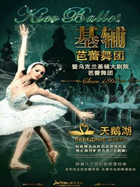 乌克兰基辅芭蕾舞团经典《天鹅湖》