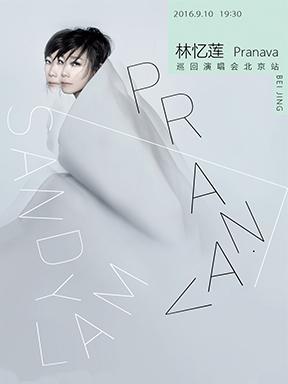 林忆莲Pranava造乐者世界巡回演唱会2016·北京站