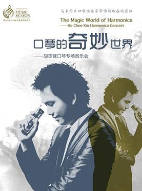 北京音乐厅2016国际古典系列演出季 口琴的奇妙世界——胡志健口琴专场音乐会