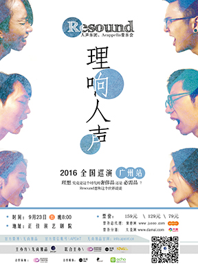 理「响」人「声」Resound乐团2016全国巡演(广州站)