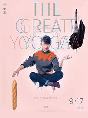 林宥嘉 THE GREAT YOGA 世界巡回演唱会—厦门站