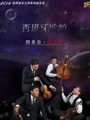 2016 世界音乐之声系列音乐会之 《西班牙欧帕四重奏音乐会》 南京站