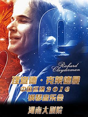 浪漫中国—理查德•克莱德曼中国巡演2016长沙钢琴音乐会
