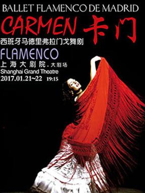 西班牙马德里弗拉门戈舞蹈团—经典弗拉门戈舞剧《卡门》