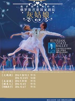 爱乐汇·俄罗斯莫斯科州俄罗斯芭蕾国家剧院《灰姑娘》