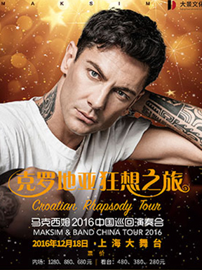 马克西姆『克罗地亚狂想之旅』 马克西姆2016中国巡回演奏会