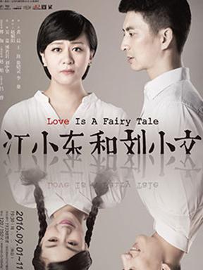 话剧《江小东和刘小文》