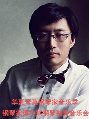 华夏琴英钢琴家音乐季 钢琴家谭小棠钢琴独奏音乐会