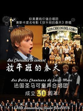法国圣马可童声合唱团成立30周年《放牛班的春天》2016亚洲巡演 昆明站