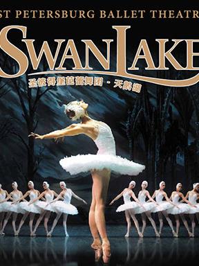 圣彼得堡芭蕾舞团-天鹅湖 澳门站