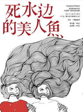孟京辉戏剧作品中国第一部浸没式戏剧《死水边的美人鱼》