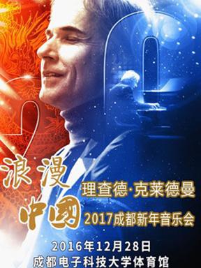 浪漫中国—理查德·克莱德曼中国巡演2016成都钢琴音乐会