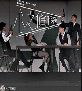 非常林奕华25周年·舞台剧《心之侦探》