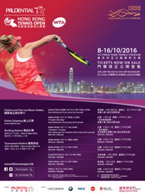 香港网球公开赛2016