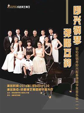 《即兴钢琴,弹唱互韵——郭焰妮钢琴即兴配奏弹唱学生音乐会(一)》