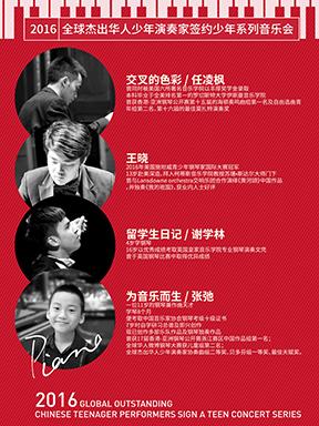 2016全球杰出华人少年演奏家签约少年系列音乐会作曲才子 张弛<为音乐而生>