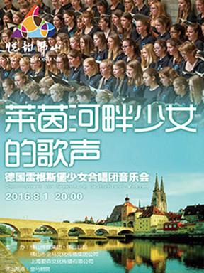 """《""""悦韵佛山"""" 莱茵河畔少女的歌声--德国雷根斯堡少女合唱团音乐会》"""